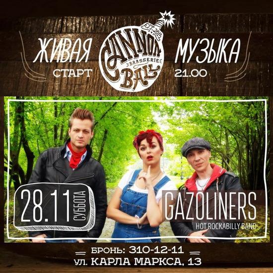 концерт Gazoliners в Cannonball Brasserrie, Екатеринбург, 28 ноября 2015