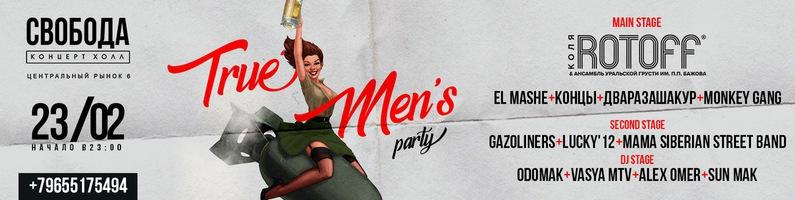 23 февраля 2017, концерт-холл Свобода, True Men's Party