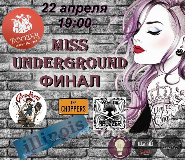 концерт группы Gazoliners 22 апреля в пабе Boozer, Екатеринбурге