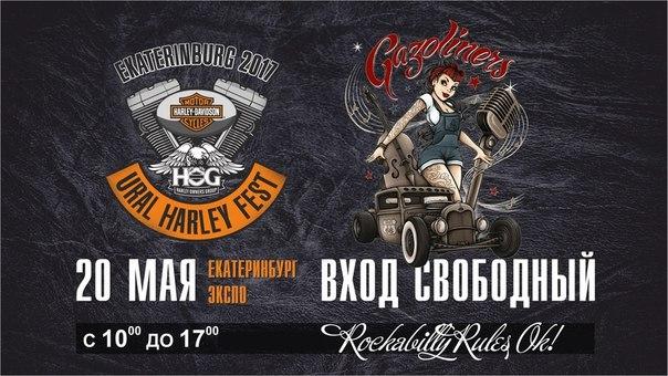 выступление группы Gazoliners 20 мая на Ural Harley Fest 2017, Екатеринбург