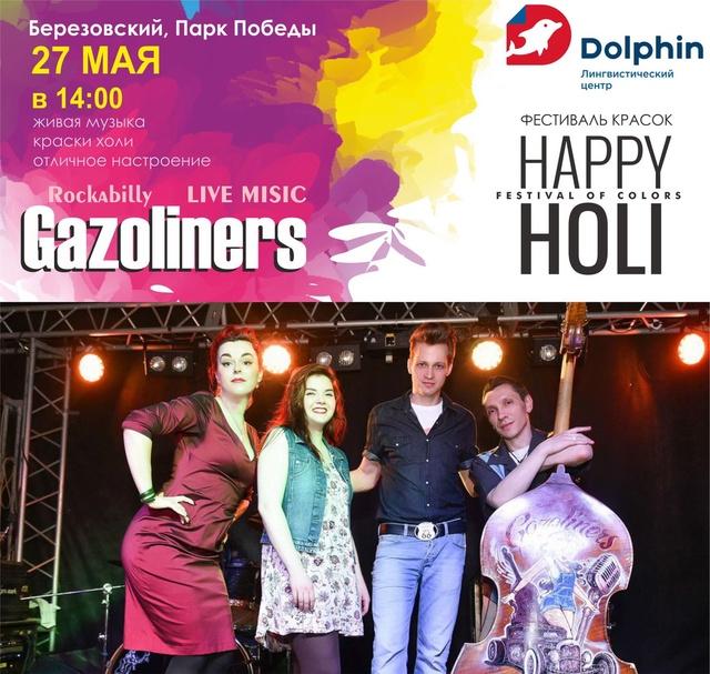 концерт Gazoliners на фестивале Холи в Березовском 27 мая 2017