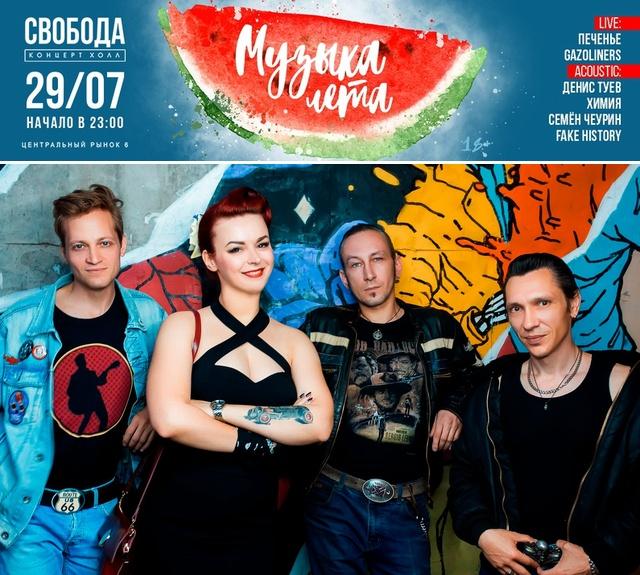 концерт группы Gazoliners 29 июля в Свободе, Екатеринбург