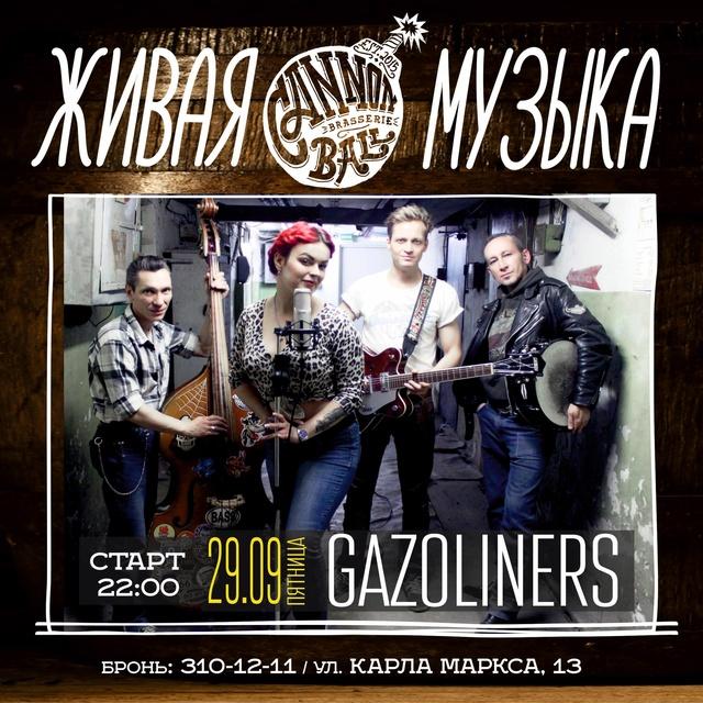 концерт Gazoliners в Cannonball Brasserie 29 сентября 2017