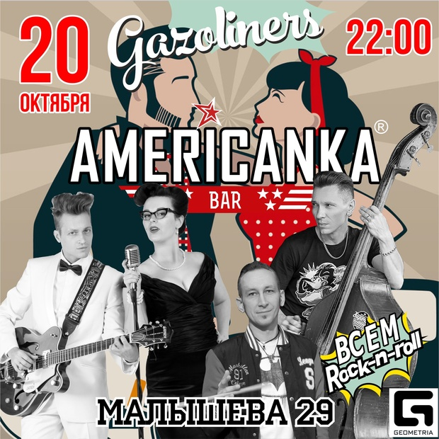 концерт Gazoliners 20 октября 2017 в баре  Amerikanka, Екатеринбург