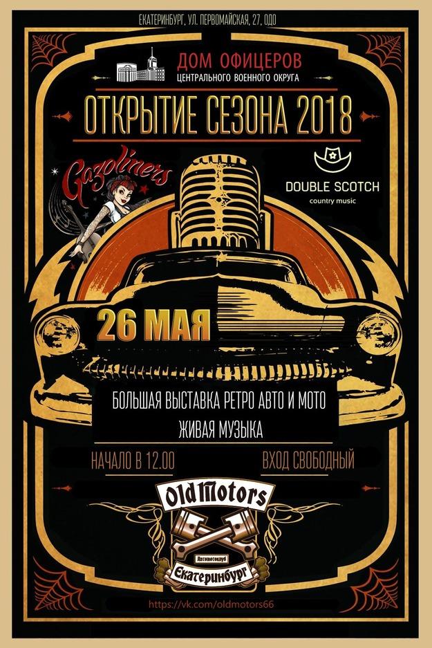 выступление музыкальной группы Gazoliners на открытии сезона автоклуба Old Motors, Екатеринбург, Первомайская 27, 26 мая 2018