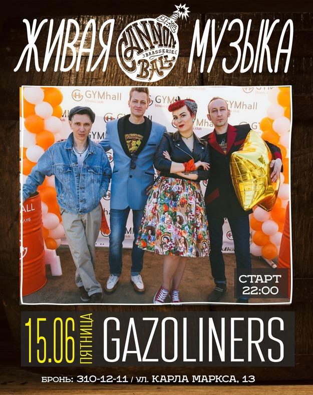 концерт Gazoliners в Cannonball Екатеринбург 15 июня 2018