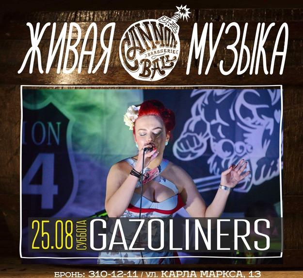 концерт Gazoliners в Cannonball, Екатеринбург 25 августа 2018