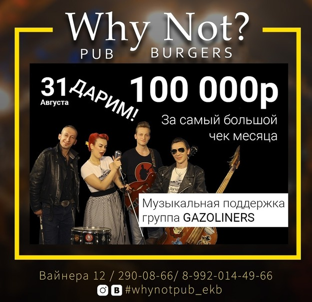 концерт Gazoliners в пабе Why Not, Екатеринбург, 31 августа 2018
