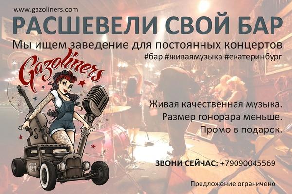 Gazoliners ищут заведение для постоянных концертов в Екатеринбурге