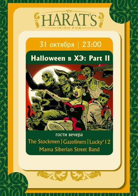 Gazoliners на Хеллоуине, Харатс Паб, Екатеринбург, 31 октября 2015