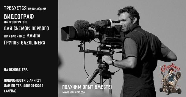 Gazoliners ищут видеооператора для съемок клипа, Екатеринбург