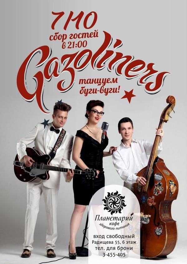 концерт Gazoliners 7 октября 2017 в кафе Планетарий, Екатеринбург