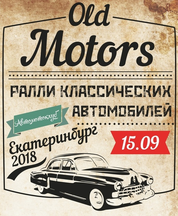 афтепати ралли Old Motors в Cannonball, Екатеринбург 15 сентября 2018