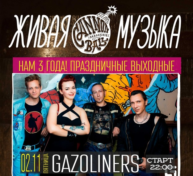 концерт Gazoliners в Cannonball Brasserie, Екатеринбург 2 ноября 2018