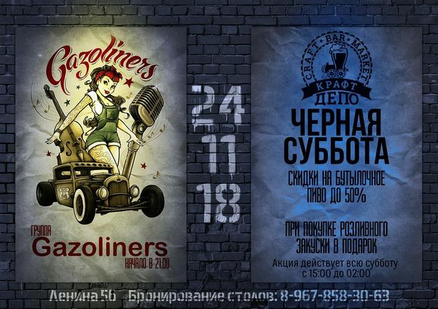 концерт Gazoliners 24 ноября в баре Крафт Депо на Ленина 5б