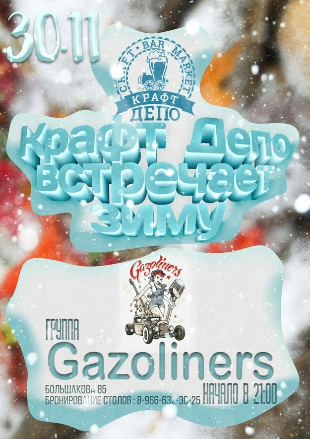 концерт Gazoliners 30 ноября в баре Крафт Депо на Большакова 85