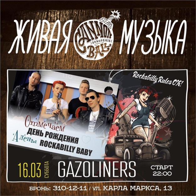 концерт Gazoliners в Cannonball Brasserie, Екатеринбург, 16 марта 2019