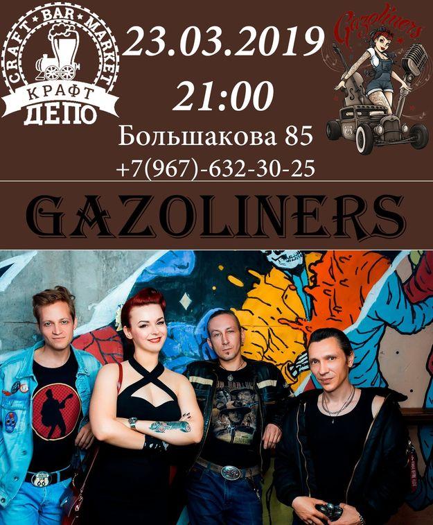 концерт Gazoliners 23 марта в баре Крафт Депо на Большакова 85