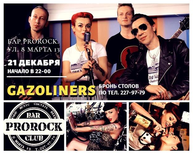 21 декабря, концерт Gazoliners в баре Prorock, Екатеринбург, афиша