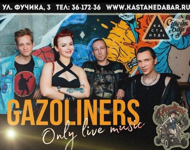 концерт группы Gazoliners 14 декабря в Кастанеда бар, Екатеринбург, Фучика, 3