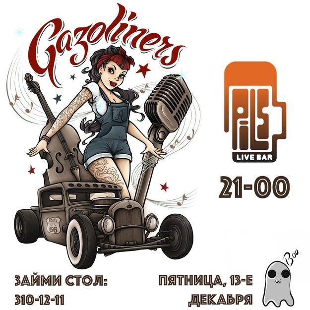концерт Gazoliners 13 декабря в баре Pils, Екатеринбург, Карла Маркса 13