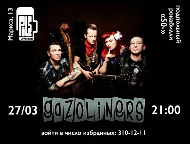 концерт Gazoliners 27 марта в баре Pils, Екатеринбург, Карла Маркса 13