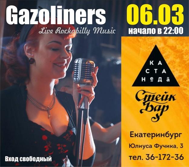 концерт группы Gazoliners 6 марта в баре Кастанеда, Екатеринбург, ул. Фучика 3