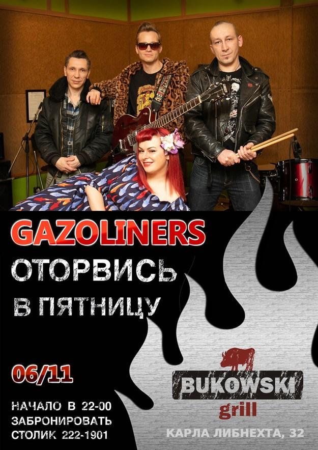 концерт Gazoliners, 6 ноября 2020, Bukowski, Екатеринбург, Карла Либкнехта 32