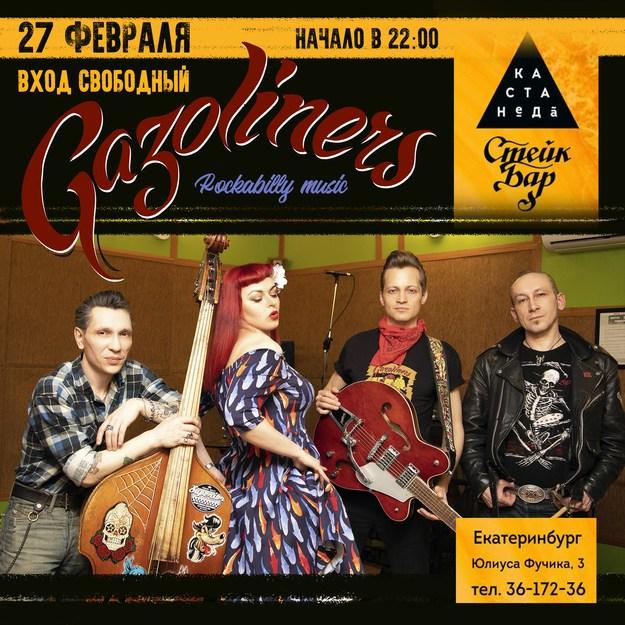 концерт Gazoliners в баре Kastaneda 27 февраля 2021, Екатеринбург